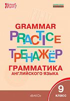 У.  9 класс . Английский язык . Грамматический тренажер/Grammar practice (Макарова Т.С.) [Scool English] ФГОС